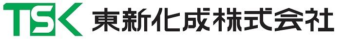 東新化成株式会社
